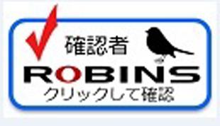 ROBINS 確認者のイメージ