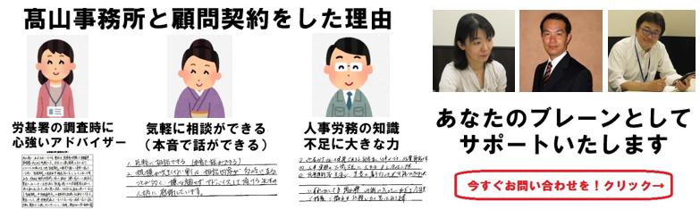渋谷区の高山社会保険労務士事務所